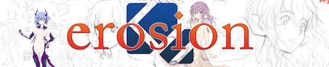 エロージョン系美少女ゲーム辺境blog